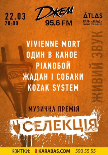 Концерт Селекция в Киеве