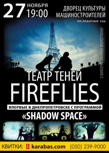 спектакль Театр теней «Fireflies» в Днепропетровске - 1