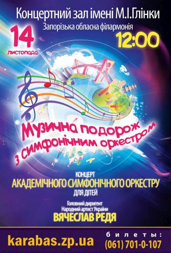 Концерт Музыкальное путешествие с симфоническим оркестром в Запорожье