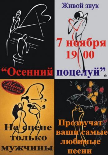 Концерт Осенний поцелуй в Харькове