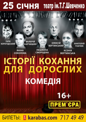 спектакль Комедия «Истории любви для взрослых» в Харькове