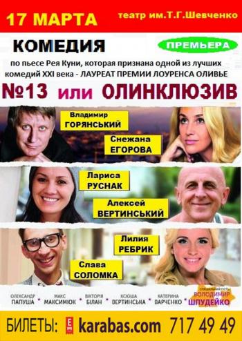 спектакль №13 или Олинклюзив в Харькове - 1