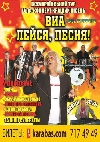 Концерт ВИА Лейся, песня! в Полтаве