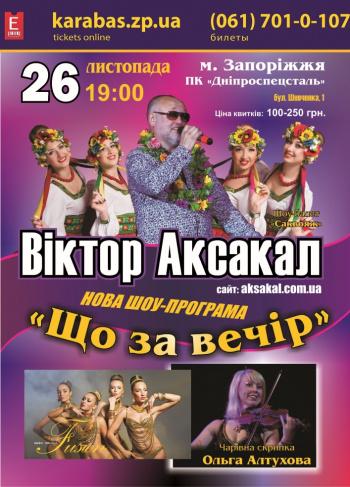 Концерт Виктор Аксакал в Запорожье