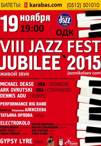 фестиваль VIII Jazz Fest Jubilee'2015 в Николаеве - 1