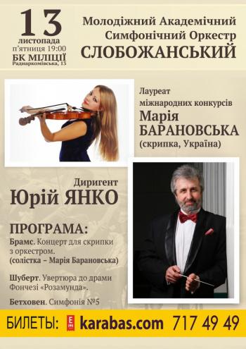 Концерт МАСО «Слобожанский» в Харькове