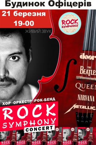 Концерт РОК-Симфония / Rock Symphony в Виннице - 1