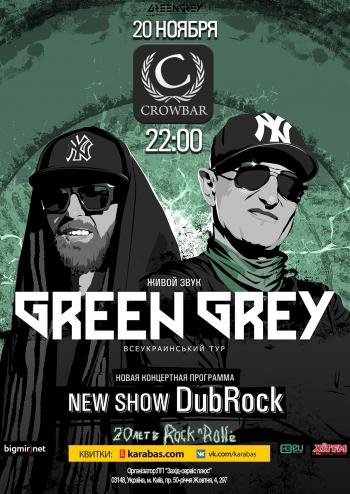 Концерт Грин Грей (Green Grey) в Запорожье - 1