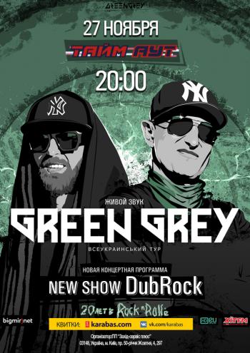 Концерт Грин Грей (Green Grey) в Днепропетровске - 1
