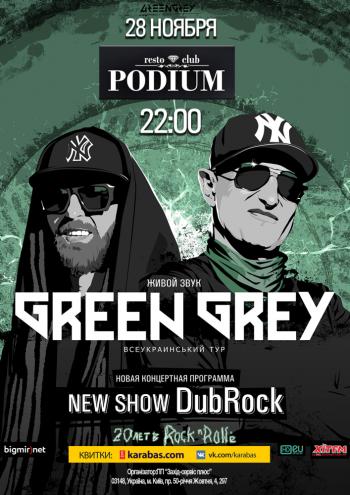 Концерт Грин Грей (Green Grey) в Полтаве - 1