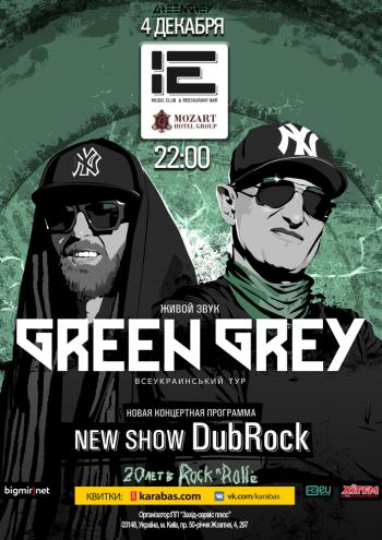 Концерт Грин Грей (Green Grey) в Одессе - 1