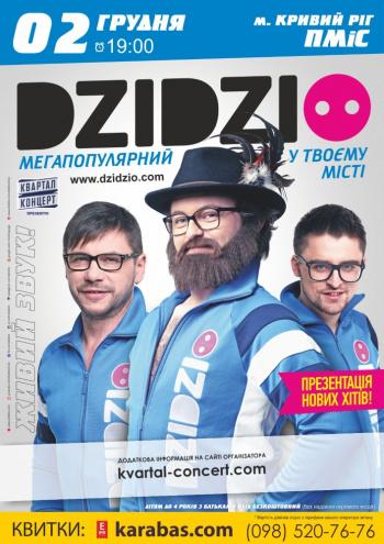 Концерт DZIDZIO в Кривом Роге