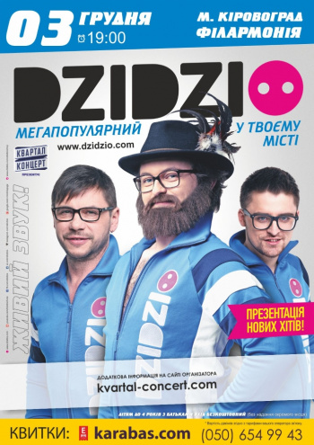 Концерт DZIDZIO в Кропивницком (в Кировограде)
