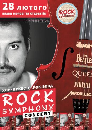 Концерт РОК-Симфония / Rock Symphony в Кривом Роге - 1