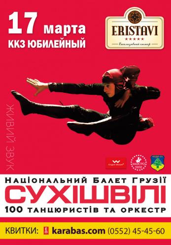 Концерт Балет Сухишвили в Херсоне - 1