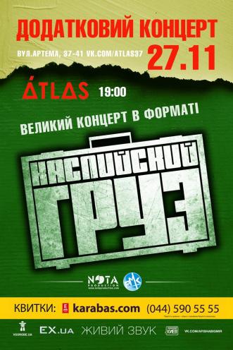 Билеты на концерт каспийский груз ростовский областной академический молодежный театр купить билет