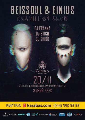 Концерт Beissoul & Einius в Днепре (в Днепропетровске) - 1