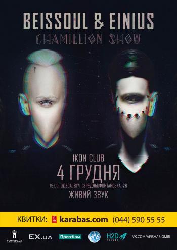 Концерт Beissoul & Einius в Одессе - 1