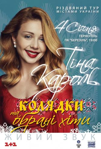Концерт Рождественская История с Тиной Кароль в Тернополе