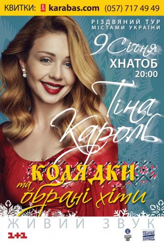 Концерт Рождественская История с Тиной Кароль в Харькове