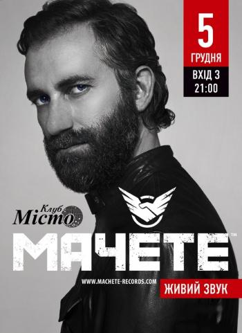 Концерт МАЧЕТЕ в Харькове - 1