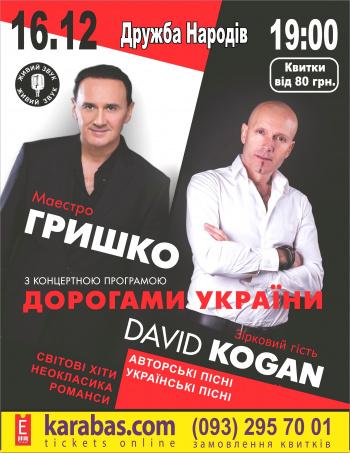 Концерт Владимир Гришко в Черкассах