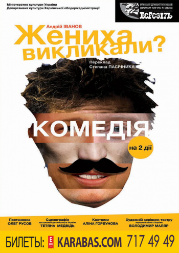 theatre performance Bridegroom called? in Kharkiv
