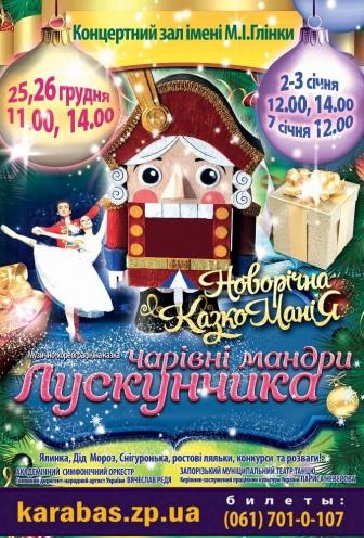 спектакль Новогодняя СказкоМания в Запорожье