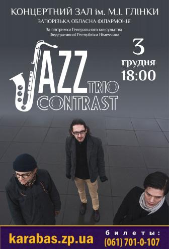 спектакль Джаз-трио Contrast в Запорожье