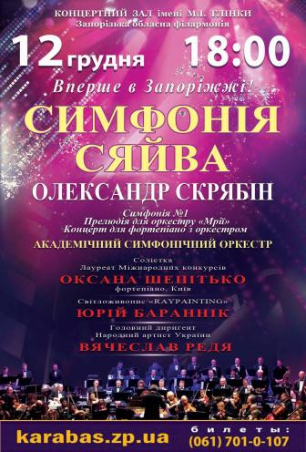 спектакль Симфония сияния в Запорожье