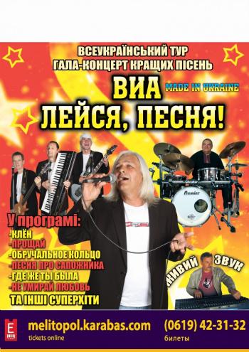 Концерт ВИА ЛЕЙСЯ, ПЕСНЯ! Дмитрия Домина в Мелитополе