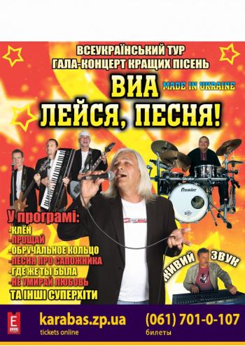 Концерт ВИА ЛЕЙСЯ, ПЕСНЯ! Дмитрия Домина в Запорожье
