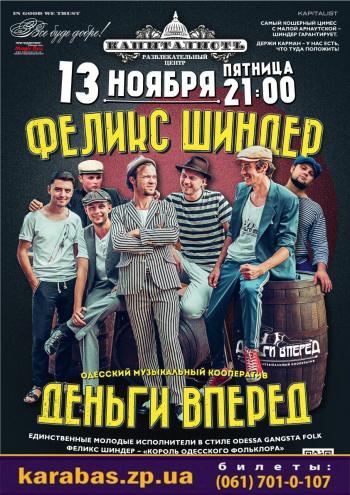 Концерт Феликс Шиндер и Деньги вперед в Запорожье