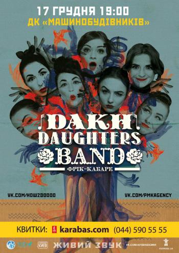 спектакль Дах Дотерс / Dakh Daughters Band в Днепре (в Днепропетровске) - 1