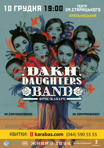 спектакль Дах Дотерс / Dakh Daughters Band в Хмельницком - 1