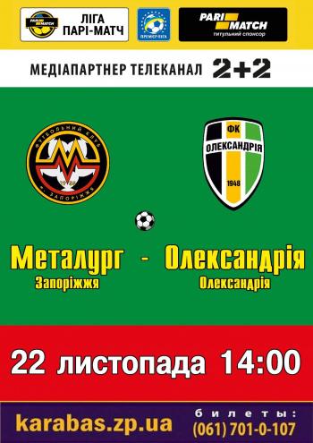спортивное событие «Металлург» (Запорожье) - «Александрия» (Александрия) в Запорожье