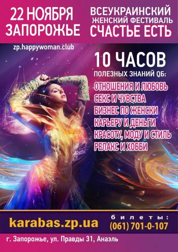 фестиваль Женский фестиваль «Счастье есть» в Запорожье