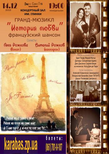 Концерт Гранд-мюзикл «История любви» в Запорожье