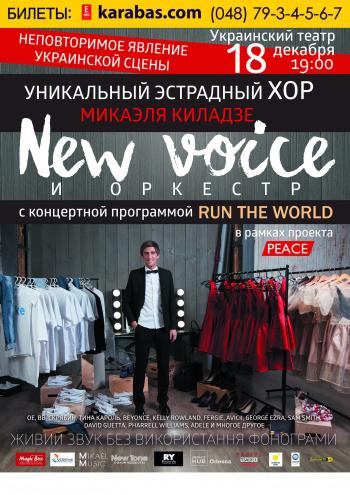 Концерт Эстрадный хор Микаэля Киладзе «New Voice» в Одессе