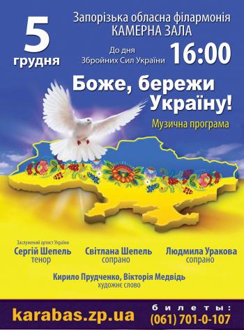 Концерт Боже, береги Украину! в Запорожье