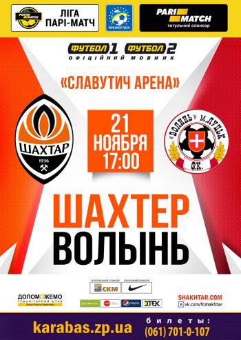 спортивное событие «Шахтер» (Донецк) - «Волынь» (Луцк) в Запорожье