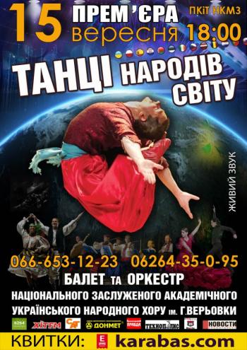Концерт Танцы народов мира в Краматорске