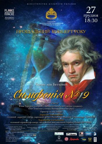 спектакль Прощальный концерт года в Одессе
