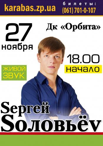 Концерт Сергей Соловьёв в Запорожье