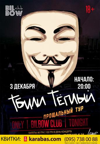 Концерт Тбили Теплый - Happy End в Сумах