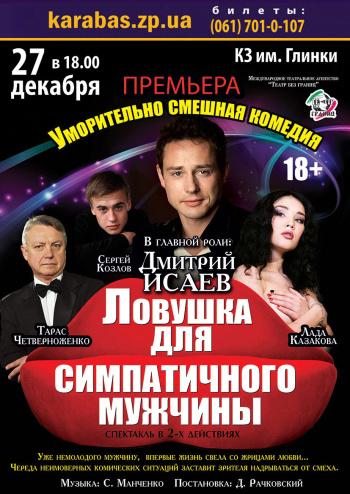 спектакль Ловушка для симпатичного мужчины в Запорожье