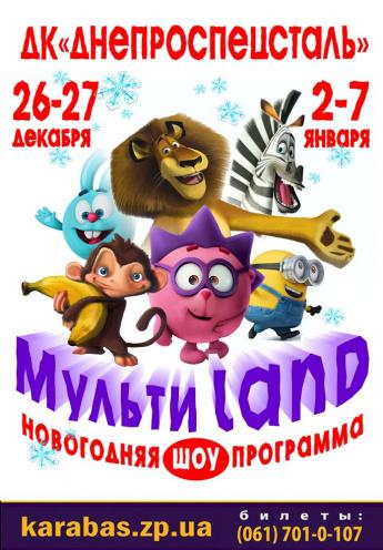 спектакль Музыкальная шоу-программа МультиLAND в Запорожье