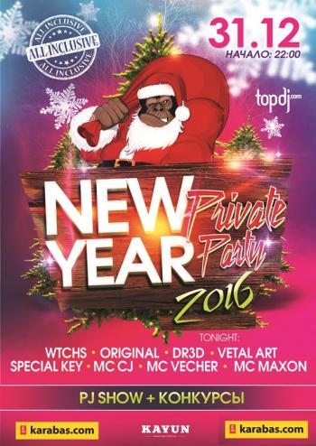 новогодние представление Новогодняя Private Party в Буче