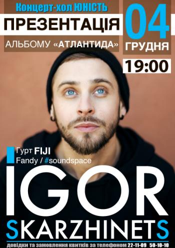 Концерт Игорь Скаржинец в Николаеве