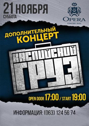Концерт Каспийский груз в Днепропетровске